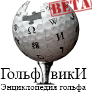 Гольфвики: энциклопедия гольфа